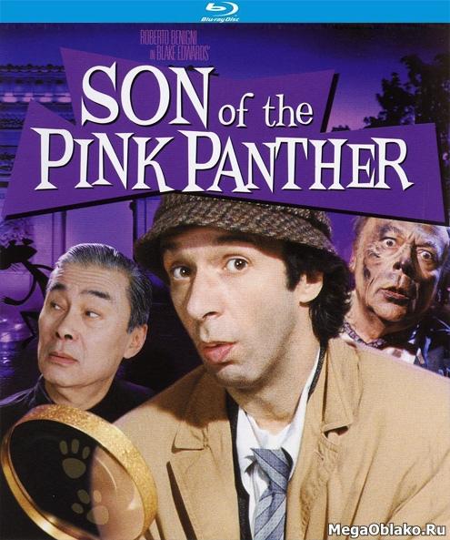 Сын Розовой пантеры / Son of the Pink Panther (1993/BDRip/HDRip)