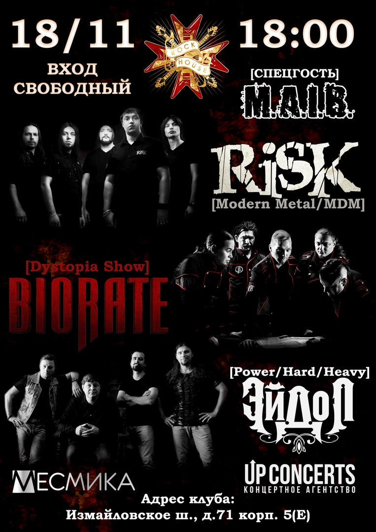 Афиша Москва 18.11.2018 / RISK / BIORATE / ЭЙДОЛ / ROCK HOUSE