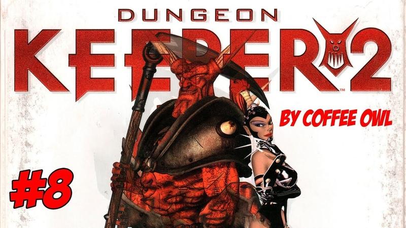 8 Dungeon Keeper 2 - прохождение игры от Совы