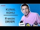 Kunal Kohli Ki New Film Hogi Ramayan Ke Upar | New Project