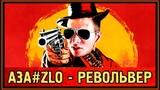 АЗА#ZLO feat. ЛИННИК - РЕВОЛЬВЕР (АНОНС)