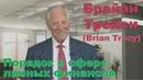 Брайан Трейси - Порядок в сфере личных финансов