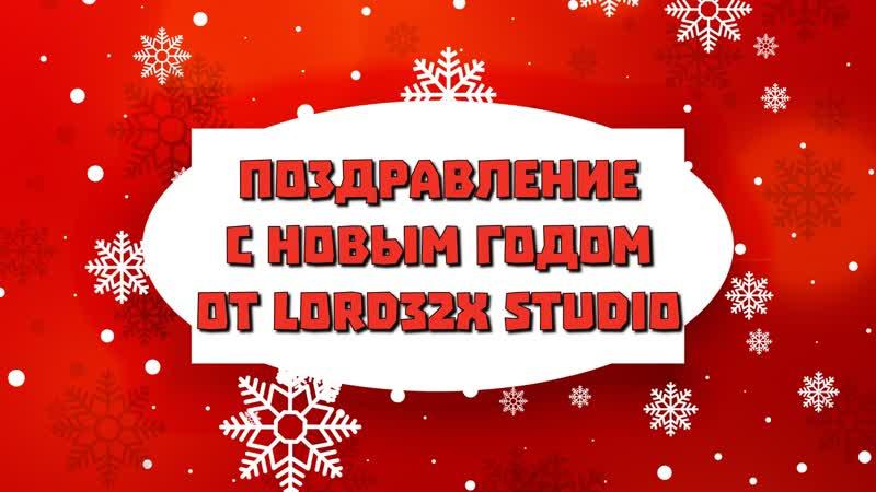 Поздравление с Новым годом от Lord32x Studio