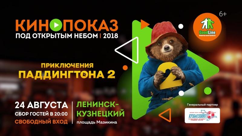 Ленинск Кузнецкий к вам едет кинопоказ под открытым небом от Good Line