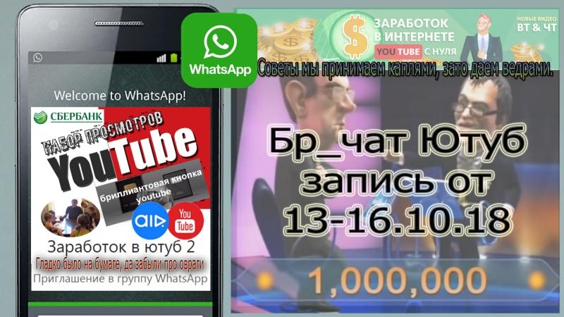 Бр_WhatsApp_чат Ютуб_13-16.10.18_17ч