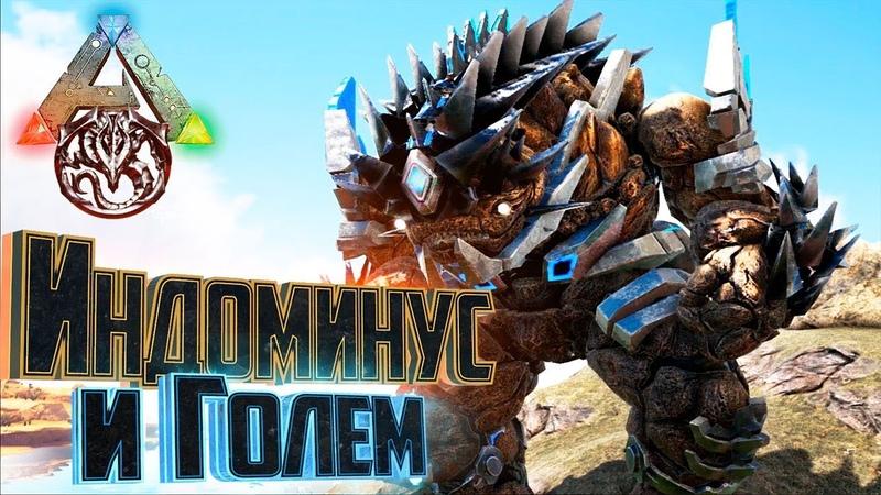 Индоминус и Горный ЭЛЕМЕНТАЛЬ в ARK Survival Prometheus Gaia 4