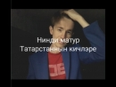 GABITOV - Нинди матур Татарстанымнын кичлэре
