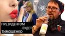 Шарий новое Президентом в Украине будет Тимошенко