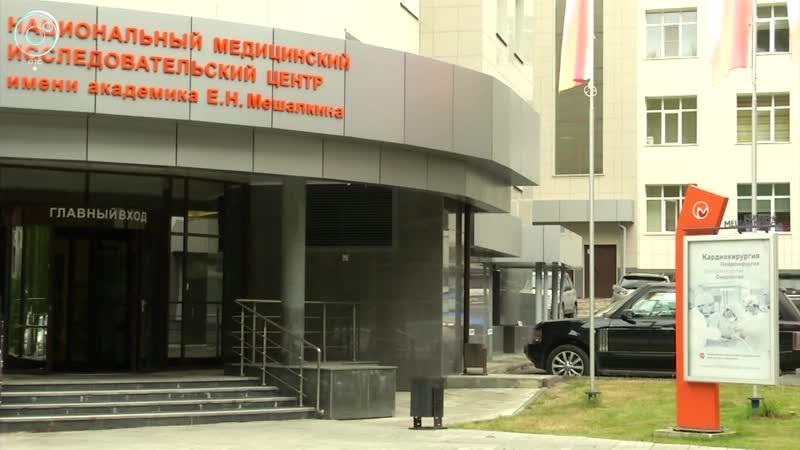 После череды громких арестов центр имени Мешалкина вернулся к штатному режиму работы