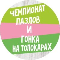 Афиша Тула Чемпионат по сбору пазлов на Дне Города