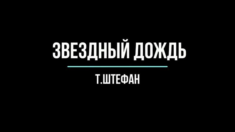 Т. Штефан - Звездный дождь - Karunos-Cover