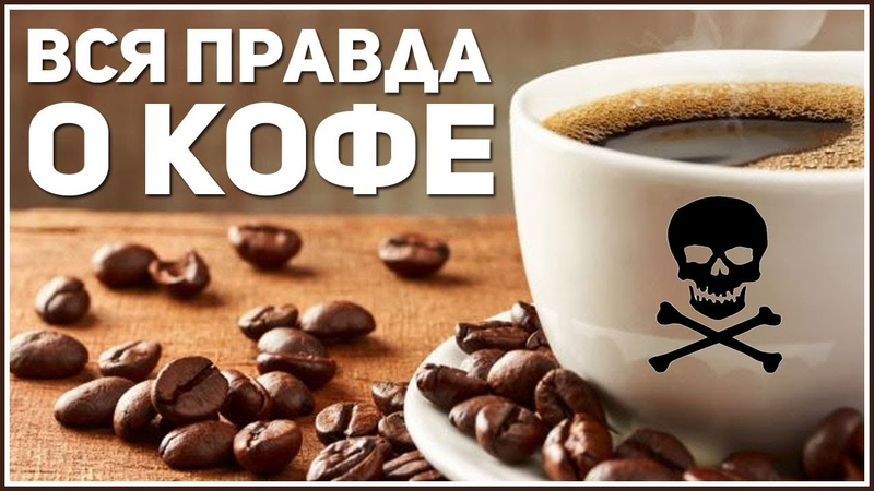 КОФЕ Знай это о Кофе Внимание ВСЕМ Жизненно важная информация Вред Кофе Фролов Ю А