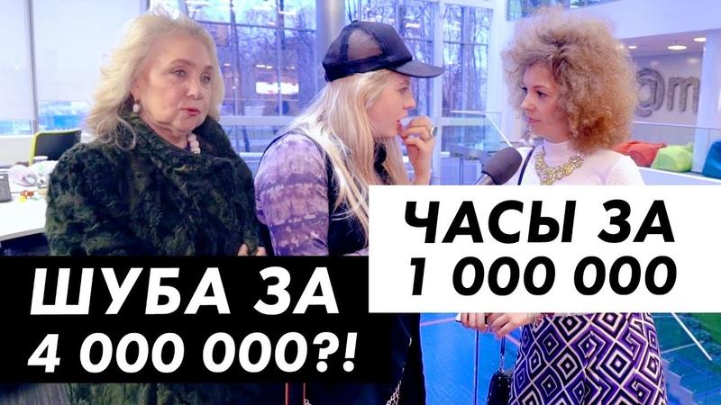 Сколько стоит шмот сотрудников MAIL.RU Леди / Луи Вагон