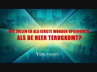 Nederlandse film clip 'Wie zullen er als eerste worden opgenomen als de Heer terugkomt?'