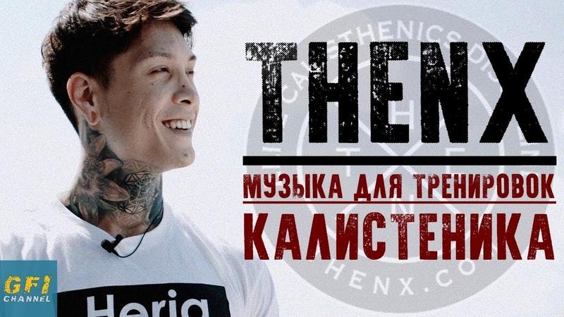 THENX - Музыка Для Тренировки (КАЛИСТЕНИКА - ВОРКАУТ!) | 2018 - Часть 1