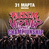 HIP HOP INTERNATIONAL - RUSSIA
