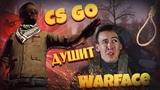 БЕСПЛАТНАЯ CS:GO ЗАДУШИТ WARFACE! - НОВАЯ КОРОЛЕВСКАЯ БИТВА ( ОПАСНАЯ ЗОНА )