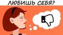 ПРОФЕССИОНАЛЬНЫЙ ТЕСТ на самооценку Насколько ты любишь себя Психологический тест онлайн