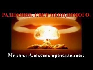 Радиация. Свет невидимого. Рейд по московским радиомогильникам 04/08/2018
