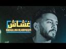 عبدالله الهميم محمد الصالحي غشاش فيديو كليب حصري Abdullah Al hameem Ghashash