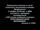 250 лет Любимой станицы Приближная