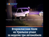В Уральске (Казахстан) ребенок совершил уже третий угон за неделю. И все разбил.