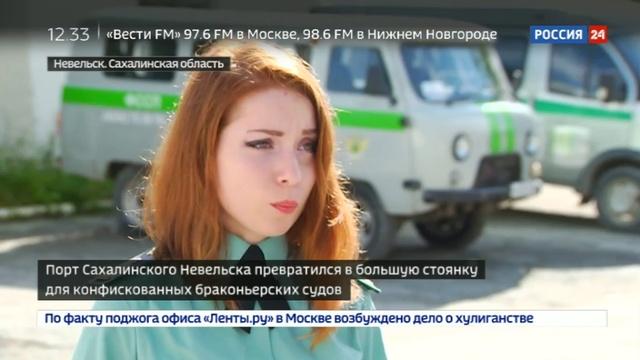 Новости на Россия 24 На Сахалине десятки миллионов рублей ежегодно тратят на ржавые корабли