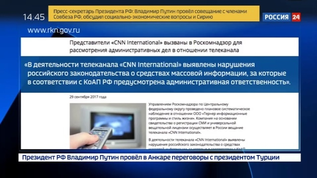 Новости на Россия 24 • Никакой политики CNN получил предупреждение из-за неверных данных