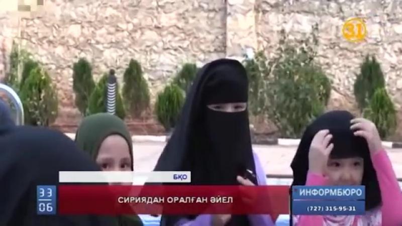 Отбасымен бірге Ислам мемлекетін аңсап кеткендер қайта оралды...і