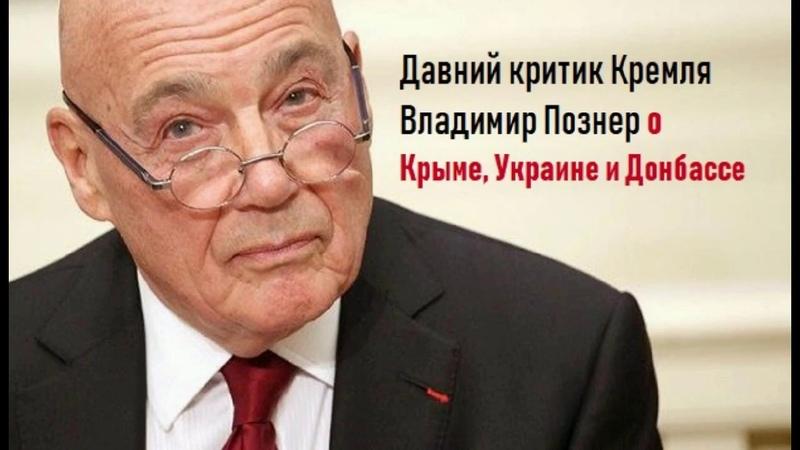 Шок! Владимир Познер о Крыме, Донбассе и войне США с Россией