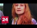 Дипломаты РФ посетят россиянку Марию Бутину арестованную в США 19 июля Россия 24