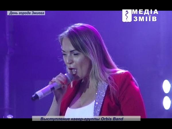 Orbis Band на Дне города Змиева 2018