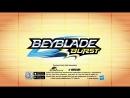 Beyblade Burst  БЕЙБЛЭЙД- Арена Official Commercial