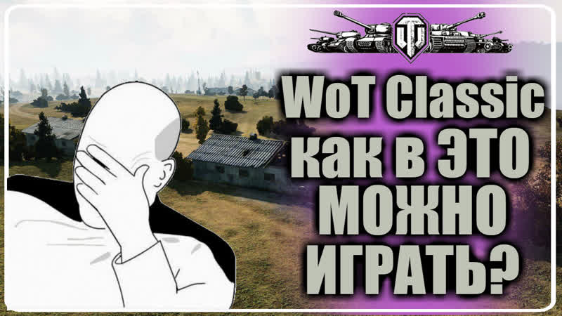 World of Tanks Classic ★ Как в ЭТО можно играть? Картоша, почему всё так плохо?
