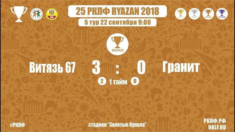25 РКЛФ Бронзовый Кубок Витязь 67-Гранит 3:0