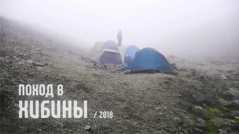 Поход в Хибины / 2018