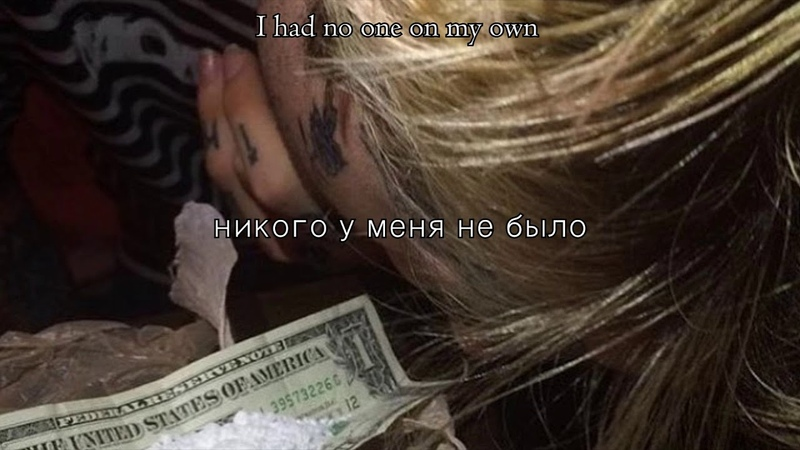 Lil peep - hate my life (lyrics rus sub)