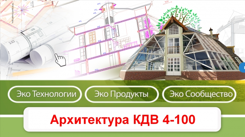Архитектурная часть Купольного Дома Вегетария ПРОВЕРЕНА