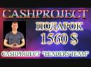 Помощь 1560$. из CashProject. Отзыв о проекте (23.09.16)