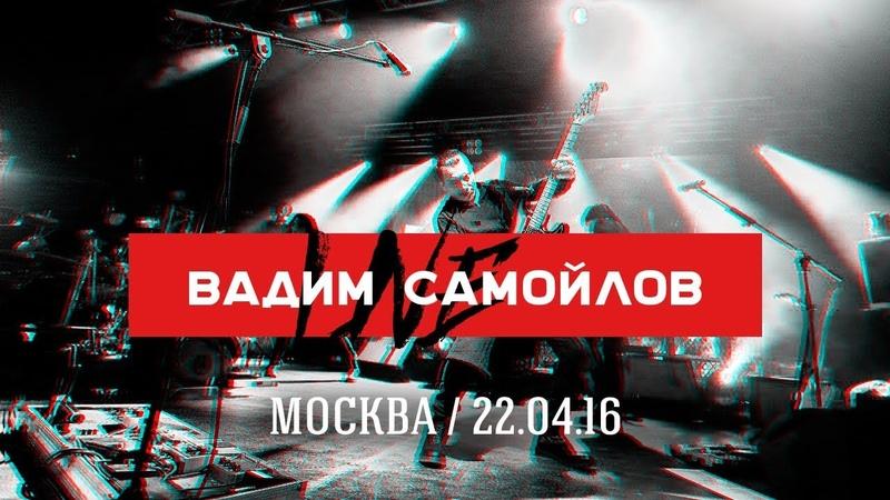 Вадим Самойлов Live Концерт в Москве 22 04 16