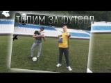 Стас Шедько feat. Kostya Reut - Топим за футбол (премьера клипа, 2018)