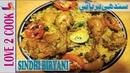 Sindhi Biryani Recipe Chicken Biryani Recipe How To Make Biryani Recipe In Urdu Hindi 2019