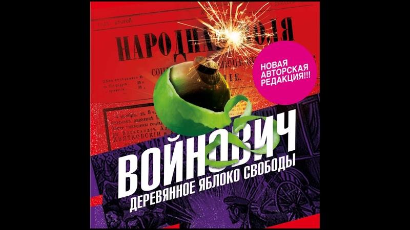 Деревянное яблоко свободы Войнович В Аудиокнига читает А Бордуков