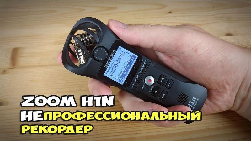 Zoom H1n - обзор НЕпрофессионального рекордера » Freewka.com - Смотреть онлайн в хорощем качестве