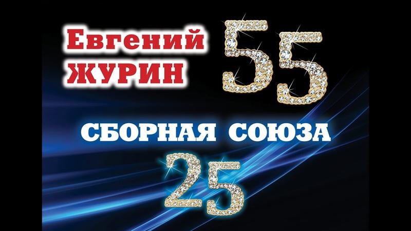 ЮБИЛЕЙНЫЙ КОНЦЕРТ 02.02.2018г. - СБОРНАЯ СОЮЗА