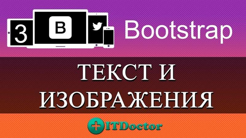 3 Bootstrap 4 - Типографика и Изображения, Уроки по Bootstrap 4