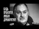 Николай Гриценко (1973). Будь проклята любая демократия! / Семнадцать мгновений весны, 1973