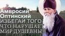 Евангелие требует от нас Покаяния, а не Умствований! Амвросий Оптинский Ч26