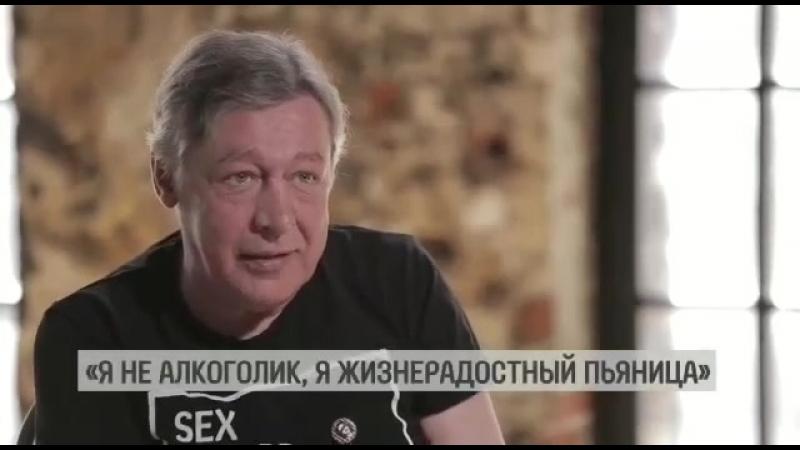 Михаил Ефремов - Я не алкоголик, я жизнерадостный пьяница