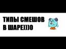 типы смешов в шарараме :)